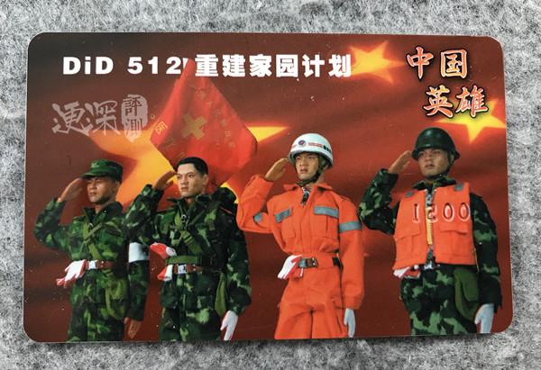 DID 中国英雄 系列 (包含限定卡)汶川9周年 开箱简评 二战和现代军事 第10张